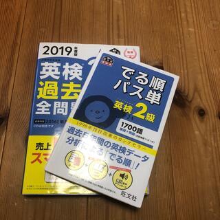オウブンシャ(旺文社)の英検二級セット(資格/検定)