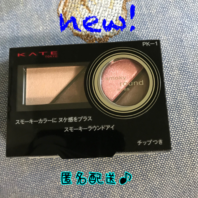 KATE(ケイト)の新品 匿名配送 カネボウ ケイト スモーキーラウンドアイズ PK-1 コスメ/美容のベースメイク/化粧品(アイシャドウ)の商品写真