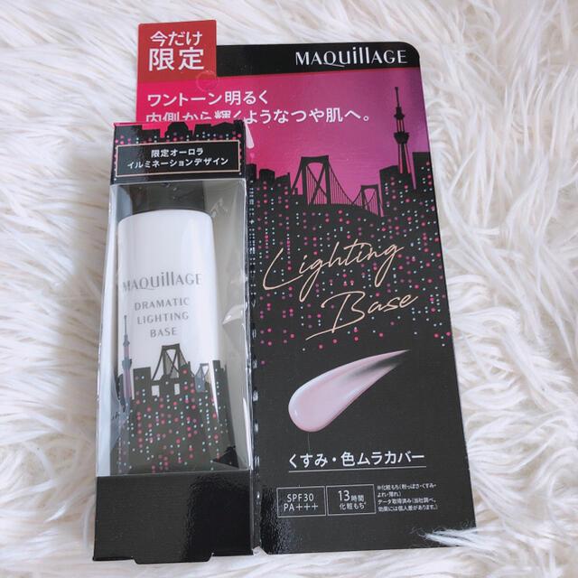 MAQuillAGE(マキアージュ)のパルパル様専用  コスメ/美容のベースメイク/化粧品(化粧下地)の商品写真