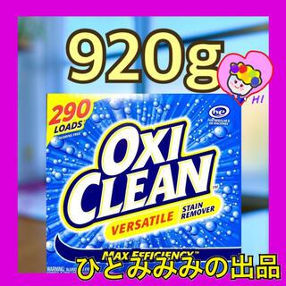 コストコ(コストコ)の♥️920g♥️オキシクリーン❤️OXI CLEAN コストコ♥️ 洗剤♥️試し(洗剤/柔軟剤)