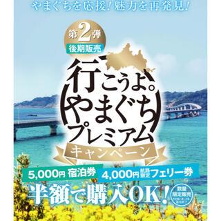 行こうよ山口 プレミアム宿泊券 5000円券×10枚(宿泊券)