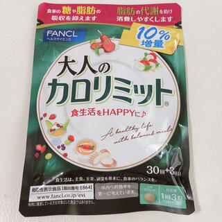 FANCL - 限定増量中☆ ファンケル 大人のカロリミット 1袋