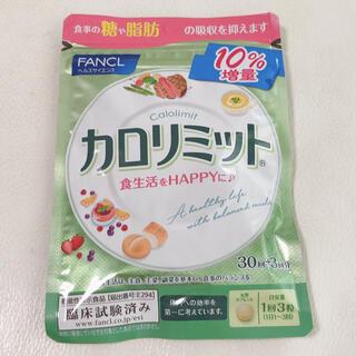 FANCL - 限定☆ ファンケル カロリミット30回分+3回分