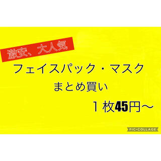 シートマスク まとめ売り(パック/フェイスマスク)