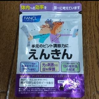 ファンケル(FANCL)のファンケル えんきん 30日分(30粒) 1袋(その他)