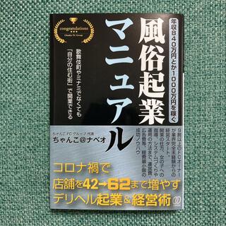 年収840万円とか1000万円を稼ぐ、風俗起業マニュアル