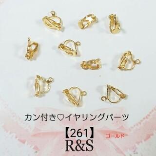 【261】カン付き♡イヤリングパーツ ゴールド 10個♡