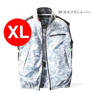 バートル(BURTLE)の【XL】カモフラシルバー ベスト バートル 空調服 新品 AC1034(ベスト)
