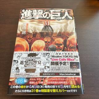 講談社 - 進撃の巨人 31巻