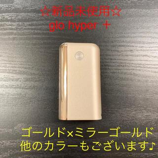 glo - ☆新品未使用☆glo 純正本体グローハイパープラス ゴールド×ミラーゴールド