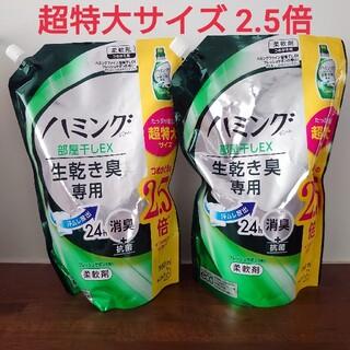 カオウ(花王)のハミングファイン 部屋干しEX 生乾き臭専用 詰め替え2.5倍超特大サイズ 2袋(洗剤/柔軟剤)