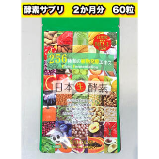 ※残り1点【生酵素サプリメント】2か月分 60粒 植物発酵エキス