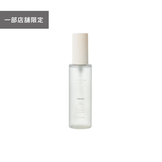 shiro(シロ)のshiro サボン ボディコロン 100ml コスメ/美容の香水(香水(女性用))の商品写真