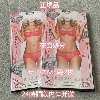 正規品★通気性が高い Princess Slim Mサイズ プリンセススリム2枚(エクササイズ用品)