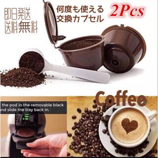 Starbucks Coffee - 再利用可能のフィルターバスケットネスカフェドルチェグスト