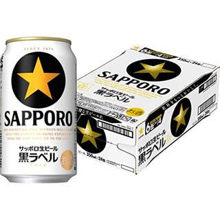 サッポロ - サッポロ 黒ラベル 350ml 2ケース