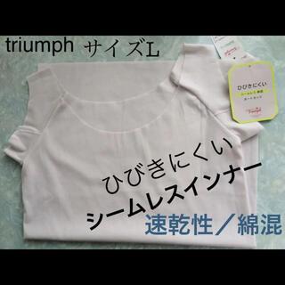 Triumph - 【新品タグ付】triumph/綿混・シームレスインナー L(定価¥3,740)
