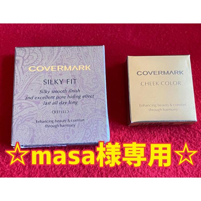 COVERMARK(カバーマーク)の✨masa様専用✨スキンブライトクリームCC 02他 コスメ/美容のベースメイク/化粧品(CCクリーム)の商品写真
