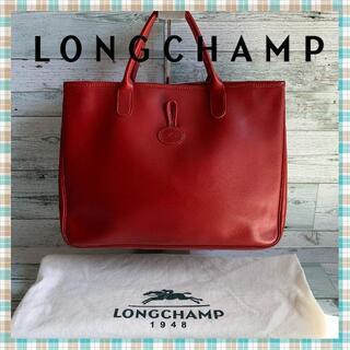LONGCHAMP - 【ロンシャン】 ロゾ レザー トートバッグ ハンドバッグ レッド