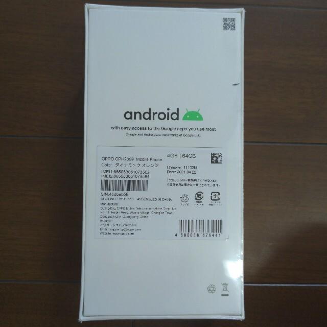 OPPO(オッポ)のoppo A73 本体 未使用 オレンジ スマホ/家電/カメラのスマートフォン/携帯電話(スマートフォン本体)の商品写真