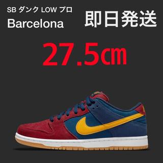 NIKE - NIKE SB DUNK LOW バルセロナ 27.5㎝
