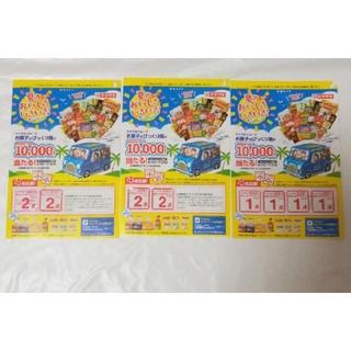 ヤマザキセイパン(山崎製パン)のヤマザキ 応募券(その他)