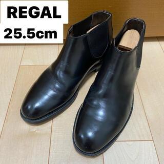 リーガル(REGAL)のREGAL サイドゴアブーツ 25.5cm 革靴 リーガル(ドレス/ビジネス)