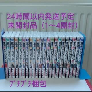 東京リベンジャーズ  1-22巻 送料込み 漫画  即購入可 リベンジャ