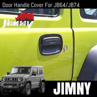 大人気商品‼️再入荷!スズキ ジムニー JB64 JB74 ドアハンドルカバー