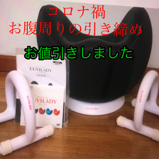 CUVILADY(エクササイズ用品)