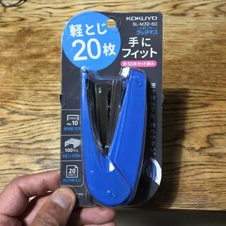 コクヨ(コクヨ)のコクヨ ホッチキス 新品未開封(オフィス用品一般)