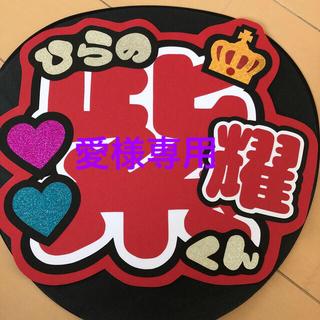 Johnny's - うちわ文字3-24King & Prince平野紫耀くん