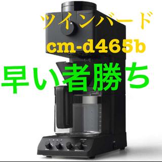 ツインバード(TWINBIRD)の【新品】ツインバード cm-d465b コーヒーメーカー(コーヒーメーカー)