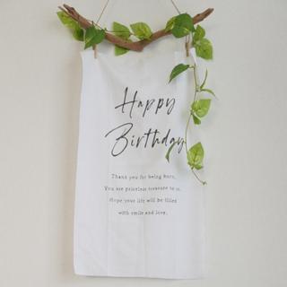 バースデー タペストリー 誕生日 1歳 名入れ 選び取り