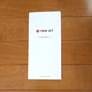 new art 株主優待券(その他)