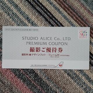 スタジオアリス 撮影ご優待券 8000円相当!(その他)