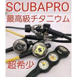 スキューバプロ(SCUBAPRO)のスキューバプロ 超高級 チタン レギュレーターセット スキューバダイビング(マリン/スイミング)