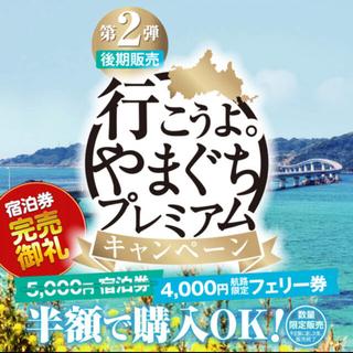 【山口県】プレミアム宿泊券6万円分 第2弾(宿泊券)