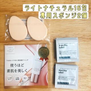 Macchia Label - 【マキアレイベル】薬用クリアエステヴェール&専用スポンジ