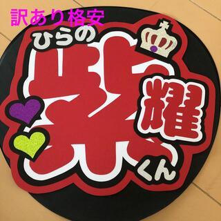 うちわ文字3-27King & Prince平野紫耀くん
