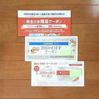 エーユー(au)のKDDI 株主優待 クーポン(ショッピング)