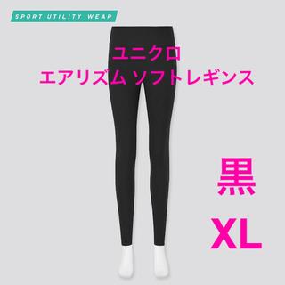 UNIQLO - 【ユニクロ】エアリズム ソフトレギンス 黒 XL