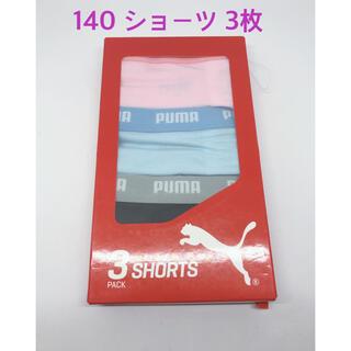 プーマ(PUMA)の新品 140  PUMA パンツ ショーツ 3枚セット スポーツ (下着)