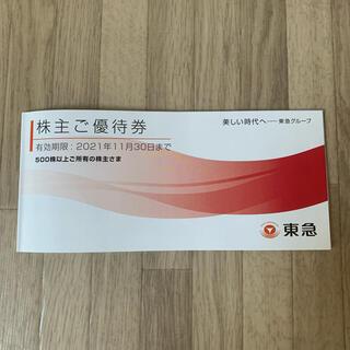 東急 株主優待件 セット(ショッピング)