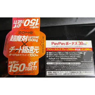PayPayボーナス150円分+60円分(その他)