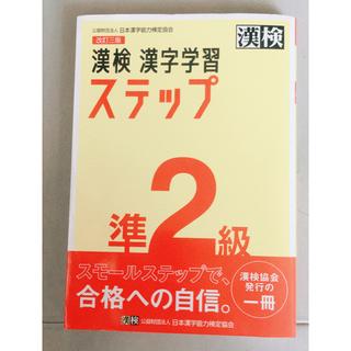 漢検準2級漢字学習ステップ 改訂三版