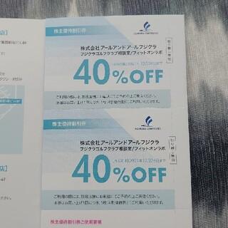 フジクラ(Fujikura)の藤倉コンポジット株主優待40%オフ割引券(アールアンドアールフジクラ)(その他)