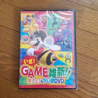ニンテンドウ(任天堂)のGAME維新‼️実況&解説DVD(キッズ/ファミリー)