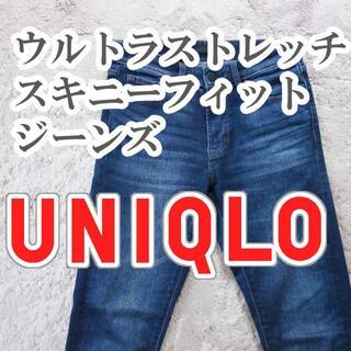 ユニクロ(UNIQLO)のUNIQLO ウルトラストレッチ スキニーフィット ジーンズ Sサイズ ネイビー(デニム/ジーンズ)