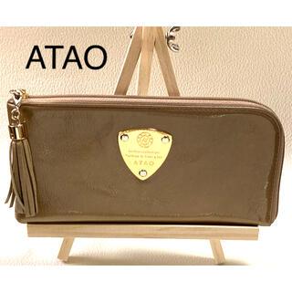 ATAO - ATAO アタオ limo リモ 長財布 シェブロンエナメル